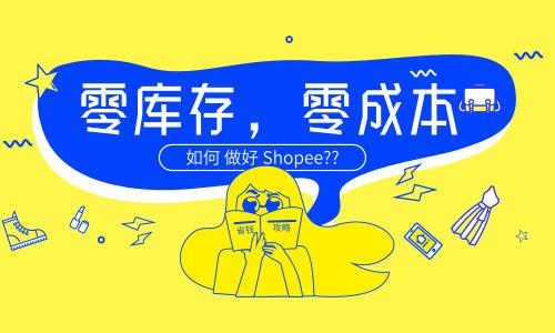 速卖通一件代发,速卖通压货,速卖通利润,Shopee一件代发,shopee