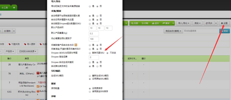 旺销王版本更新:重磅推出多个平台批量编辑等各项功能,让您的操作更加便捷快速
