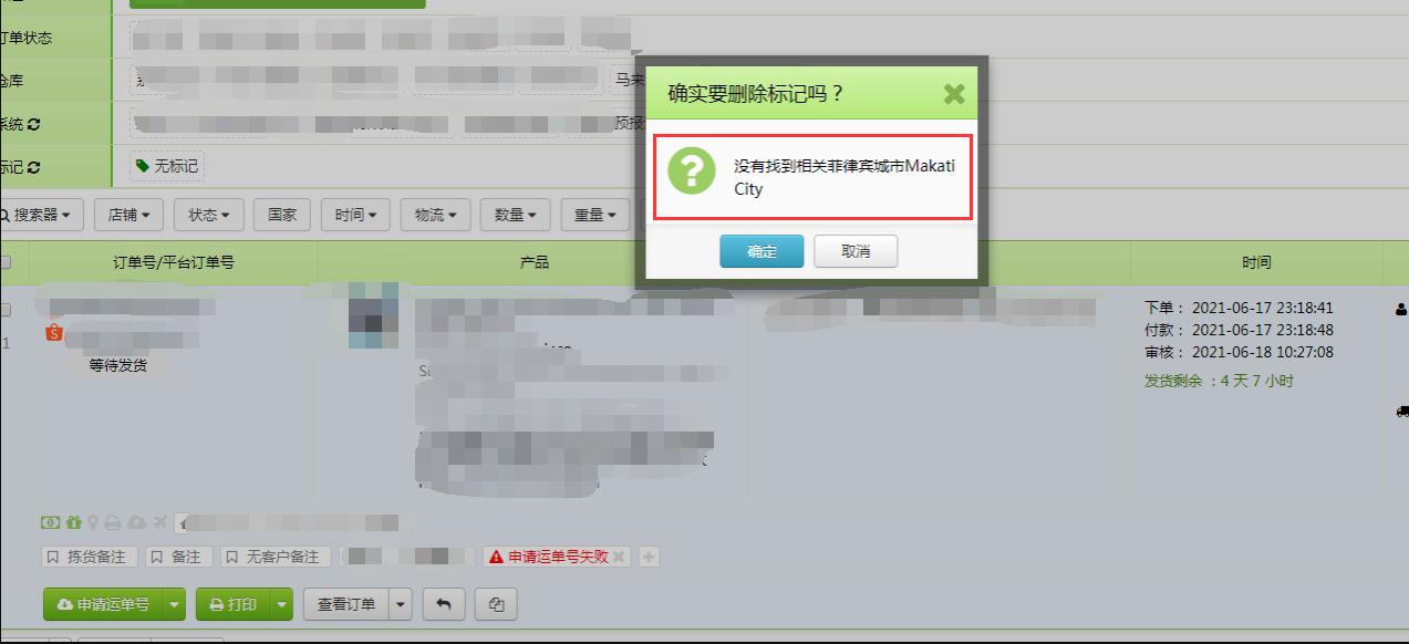 汇翔申请单号错误解释